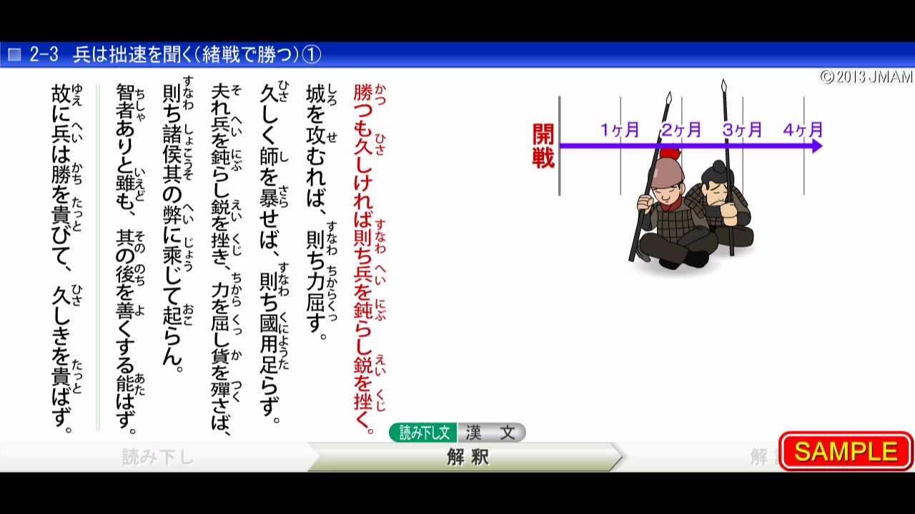 ビジネスに活かす 孫子の兵法 戦略入門編 | JMAM:日本能率協会 ...
