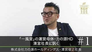 インターネットTV局カウテレビジョン トップリーダー対談】 「一風堂」の...