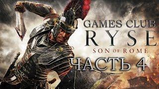 Прохождение игры Ryse Son Of Rome \ Сын Рима часть 4