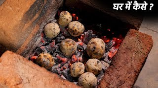 लटट चख - घर म कस बनए litti chokha chutney aur sattu recipe hindi me - cookingshooking