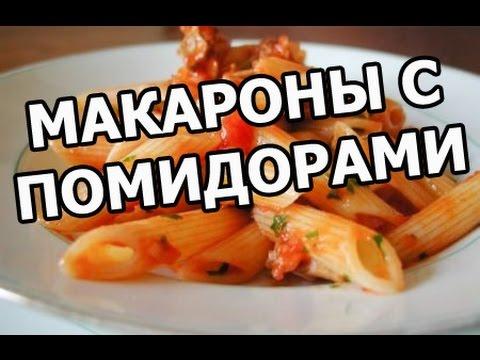 Как приготовить макароны с помидорами на сковороде