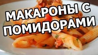 Макароны с помидорами. Можно и со спагетти!