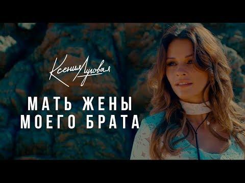 Ксения Луговая -   Мать Жены Моего Брата      (Official video)