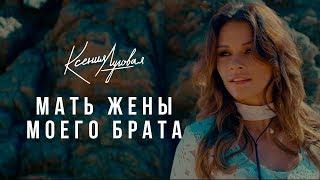 Ксения Луговая -