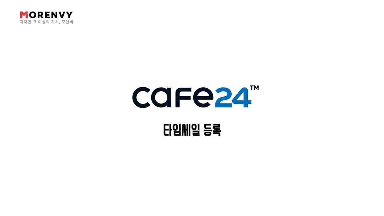 [모렌비] 카페24 완전정복12_타임세일 등록