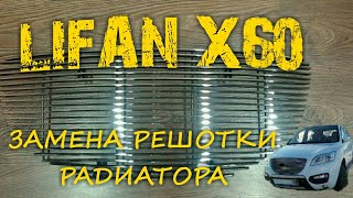 Решотка радиатора LIFAN X60