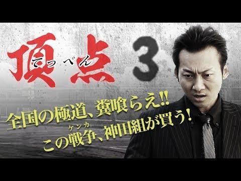 『頂点3』波岡一喜×遠藤要が目指す頂上への道、第三章!!