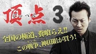 チャンネル登録よろしくお願いいたします。 https://goo.gl/QYTki7 神田...