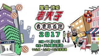Publication Date: 2017-09-05   Video Title: 豐盛。博愛x老夫子香港慈善跑2017