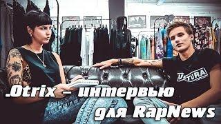 .Otrix - интервью для RapNews (+ Эксклюзивный новый трек)