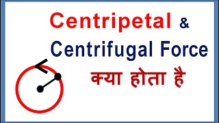 In Hindi what is Centripetal force, what is Centrifugal force?