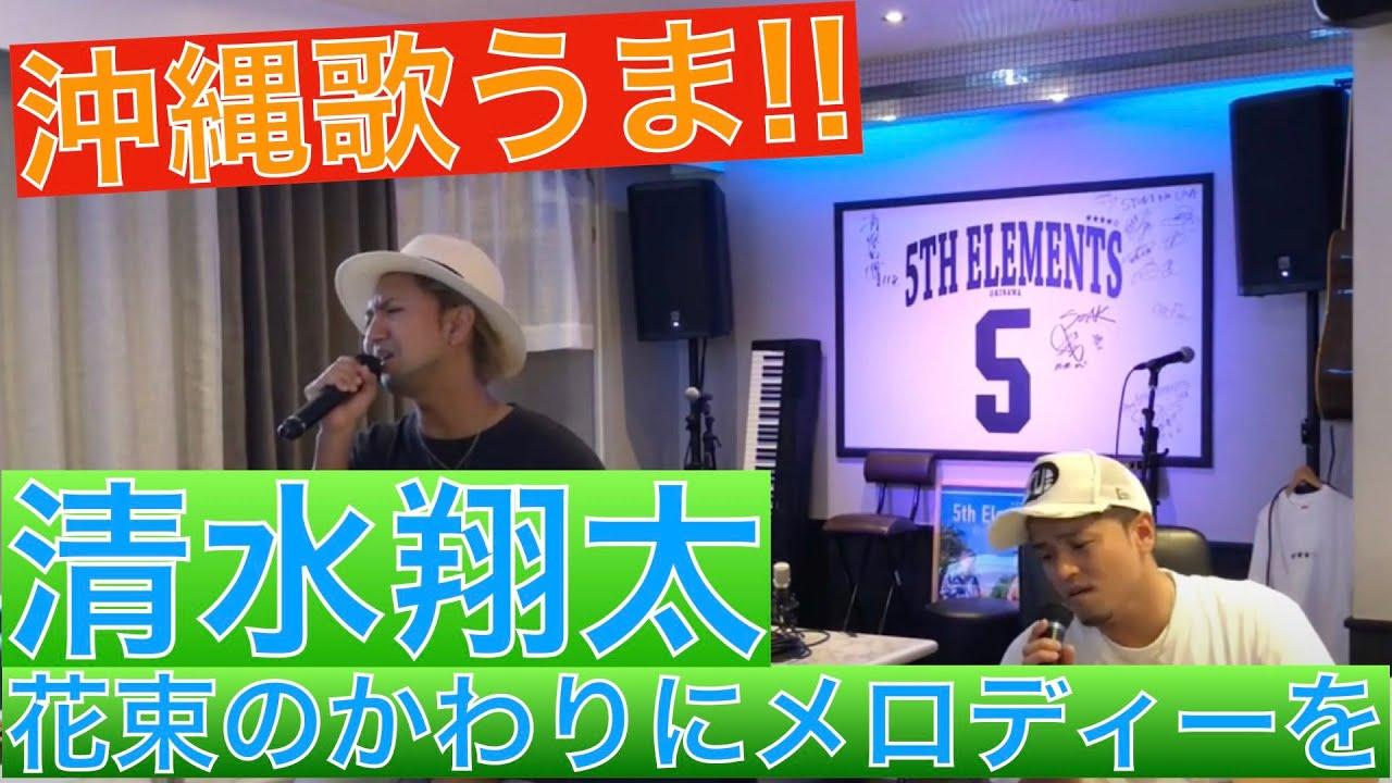 【沖縄歌うま!!】清水翔太/花束のかわりにメロディーを
