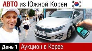 #1 КОРЕЯ / Аукцион в Корее / Авто из Кореи аукцион  /  Пригон из Кореи /Торговые автоплощадки