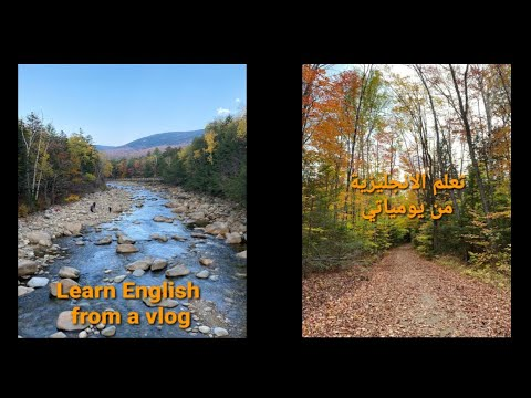 Learn English from a vlog:    North Conway, NH    :تعلم الانجليزية من يومياتي