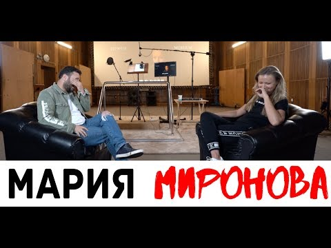 Мария Миронова  / Сарик LIVE / 16+