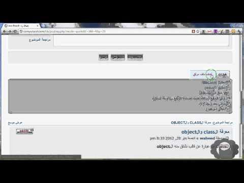 How to use a forum-phpBB (Arabic) كيفية استعمال منتدى