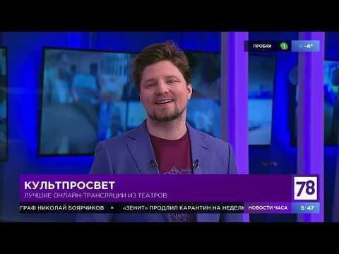 """Рубрика """"Культпросвет"""" о лучших онлайн-трансляциях из театров"""