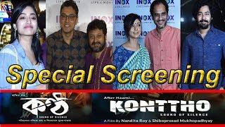 KONTTHO Movie Special Screening | SHIBOPROSAD MUKHERJEE | PAOLI DAM | JAYA AHSAN | NANDITA ROY