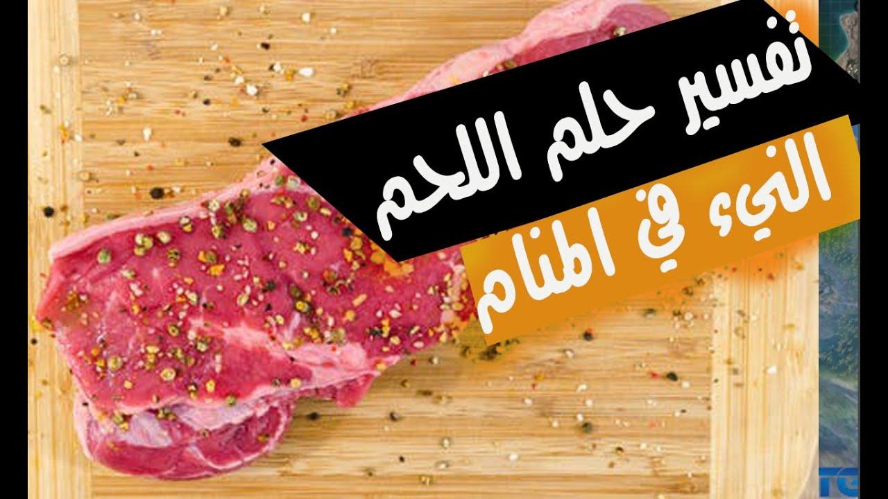 تفسير حلم اللحم النيء للمتزوجة حلم اكل اللحم النيء للمرأة المتزوجة اللحم النيء في المنام للمتزوجة Youtube