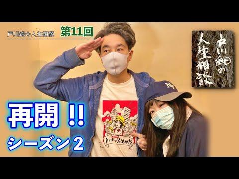 戸川純の人生相談 第11回