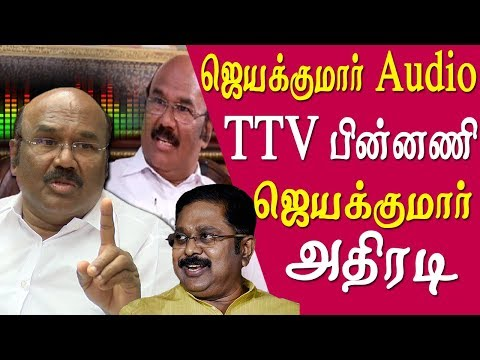 jayakumar  audio issue ttv dinakaran is behind jayakumar blast ttv tamil news live   Tamil Nadu: Audio clips of minister allegedly demanding woman have an abortion go viral The fisheries minister accused aides of jailed former AIADMK leader VK Sasikala and her nephew TTV Dinakaran of fabricating the clips.minister jayakumar also told the media that amma makkal munnetra kalagam it wing secretary was the one who created this audio and he said we have arrested him.  jayakumar latest news, ttv dinakaran latest news, amaichar jayakumar, jayakumar latest news, jayakumar audio, minister jayakumar,   More tamil news tamil news today latest tamil news kollywood news kollywood tamil news Please Subscribe to red pix 24x7 https://goo.gl/bzRyDm  #tamilnewslive sun tv news sun news live sun news