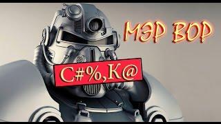 Fallout 4 Мэр Даймонд сити украл мою броню