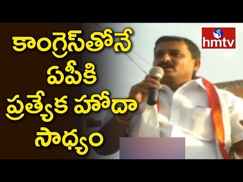 Special Status is Feasible With Congress Party Only - Jeevananda Reddy | Gutti | Anantapur | hmtv