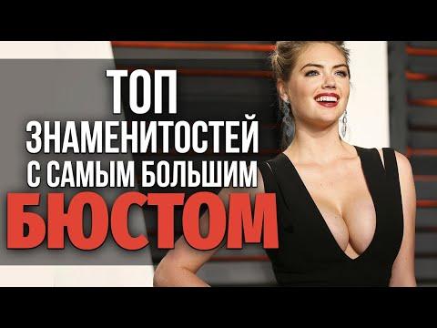 10 знаменитостей с большой грудью