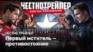Badcomedian — Первый Мститель  Противостояние Честный Трейлер