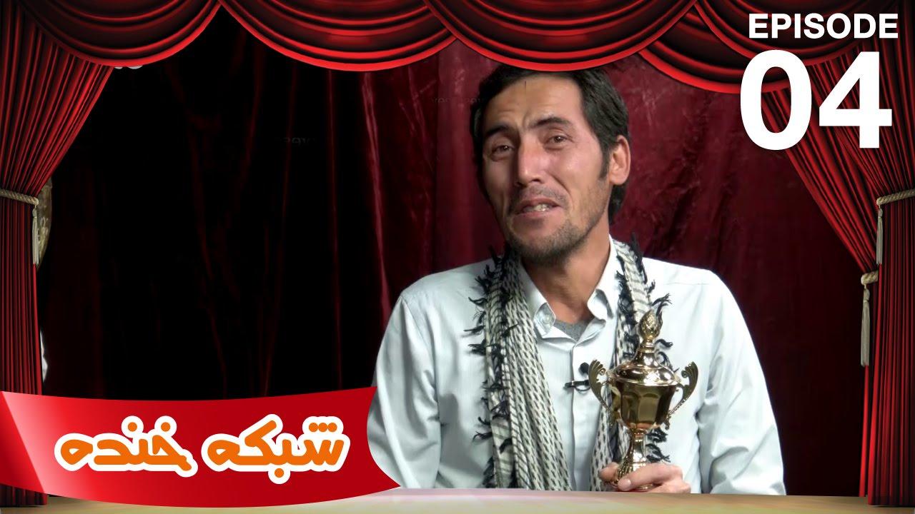 شبکه خنده - قسمت چهارم / Shabake Khanda - Ep.04 - YouTube
