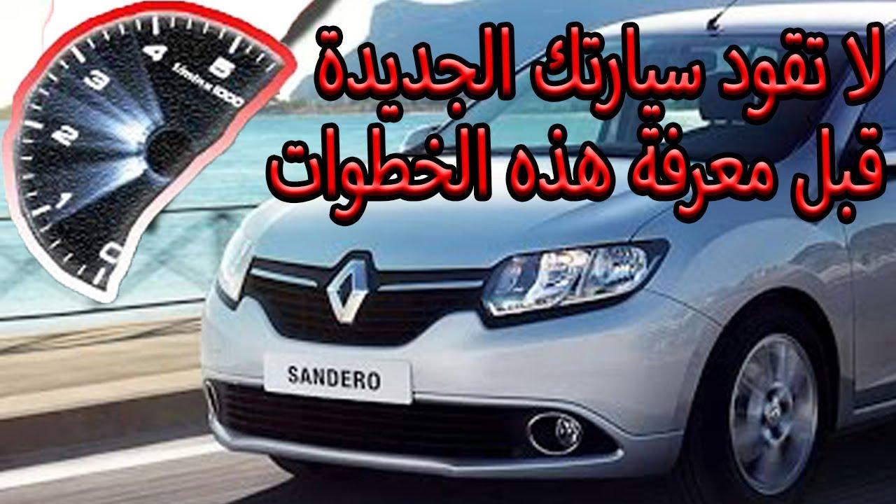 Image result for تمرين السيارة