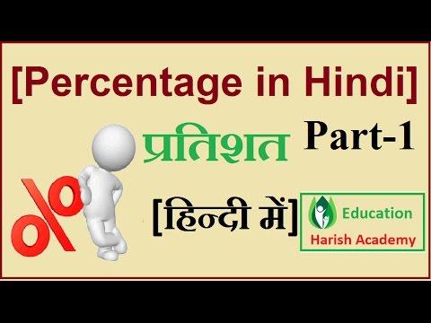 Percentage in Hindi   प्रतिशत Part-1