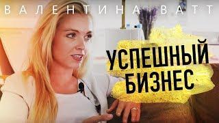 Валентина Ватт. Сделано с любовью - успешный бизнес в