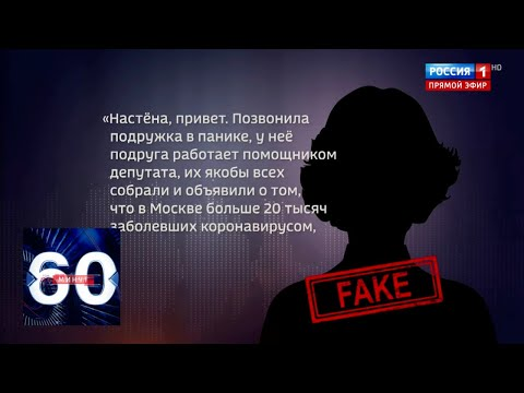 Осторожно, фейк-атака: В России уже по 20 тысяч заболевших коронавирусом. 60 минут от 03.03.20
