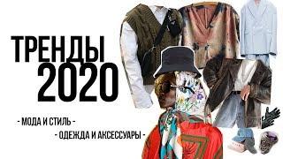 ЧТО СТИЛЬНО НОСИТЬ В 2020 МУЖСКИЕ ТРЕНДЫ 2020 КАК ОДЕВАТЬСЯ В 2020 ЖЕНСКИЕ ТРЕНДЫ 2020
