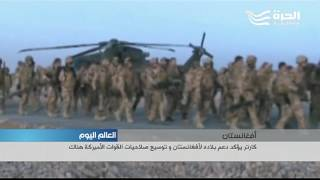 كارتر في كابول لتأكيد التزام الرئيس أوباما وحلف شمال الأطلسي بالابقاء على وجودهما في افغانستان