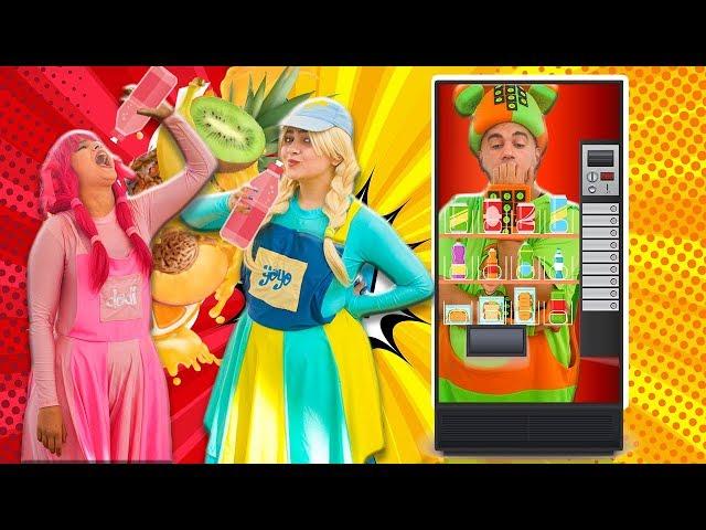يويو دودي وفوني - وماكينة المشروبات   - yoyo dodi foni vending machine