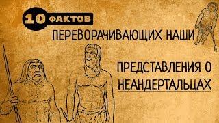 10 ПОТРЯСАЮЩИХ ФАКТОВ О НЕАНДЕРТАЛЬЦАХ, КОТОРЫЕ ПЕРЕВОРАЧИВАЮТ НАШИ ПРЕДСТАВЛЕНИЯ О НИХ!