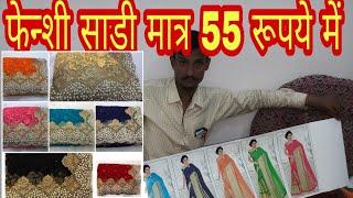 saree manufacturer Surat Diwali collection
