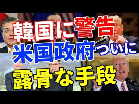 【異例】米国が韓国に対し、ついに露骨な手段で警告!
