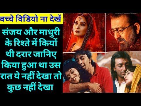 Sanjay Dutt और Madhuri Dixit के रिश्ते में कियों आयी थी दरार जानिए पूरी दास्ताँ