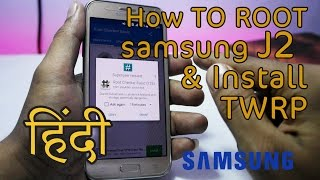 How to root samsung j2 & install twrp hindi