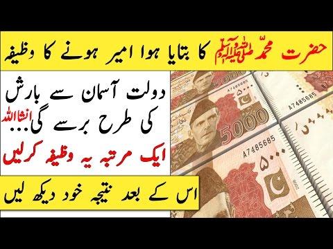 Dolat Mand aur Ameer Hone ka wazifa/دولت مند اور امیر ہونے کا وظیفہ