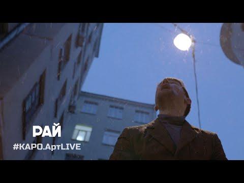 «Рай» – короткометражный фильм Бориса Акопова.