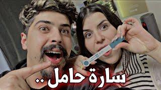 سارة حامل 😱 صدمة حياتي 👶🏻 خالد النعيمي