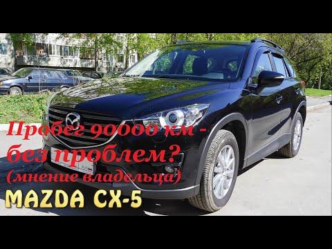 90 000 километров на Mazda CX-5 (отзыв владельца)