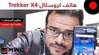 MWC2019: هاتف مقاوم للصدمات وبطاريته تدوم ليومين ! Crosscall Trekker X4