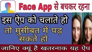 फेस ऐप से बचकर रहना इसे चलाते हो तो मुसीबत में पड़ सकते हो / Be aware of using Face App