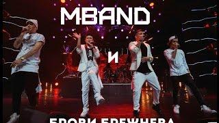 "Клип на песню MBAND ""Дай мне ""(фан.версия)"