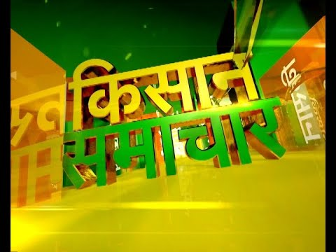 Watch latest news coverage on DD Kisan's daily news bulletin 'Kisan Samachar&#39